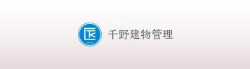 CHINO 千野建物管理