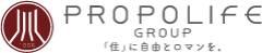 PROPOLIFE GROUP 「住」に自由とロマンを。