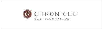 CHRONICLE リノベーションならクロニクル